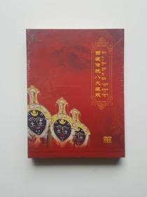 西藏传统八大藏戏 DVD九碟装 未开封
