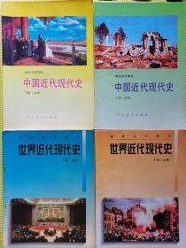 高级中学课本(中国现近代现代史上下)十(世界近代现代史上下)共4本合售