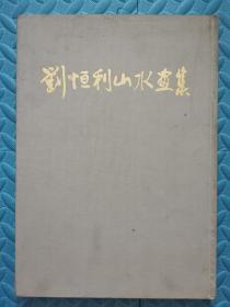 刘恒利山水画集(刘恒利签赠本)