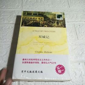 双城记 (一本英文+一本中文 2本合售)全新未开封