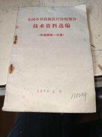 全国中草药新医疗法展览会技术资料选编【传染病第一分册】