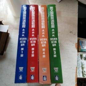 朗文国际英语教程4(学生用书·练习册)(最新版)(全四册)全都有磁带