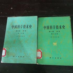 中国科学技术史第一卷 总论 第二分册,中国科学技术史 第四卷 天学 第一分册【2本合售】