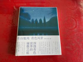 青色风景:东山魁夷画文集:色之风景三部曲之一(未拆封)