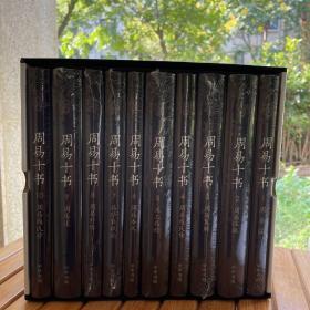 周易十书(全10册·精装)