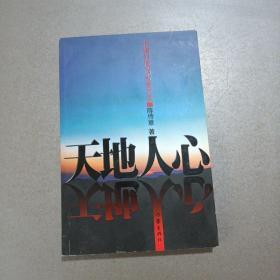 天地人心:中国打假治劣备忘录【含陈传意签赠本】
