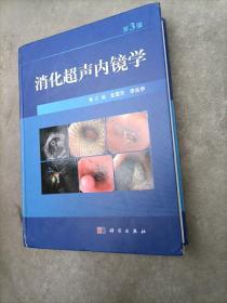 消化超声内镜学(第3版)