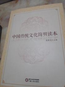 中国传统文化简明读本