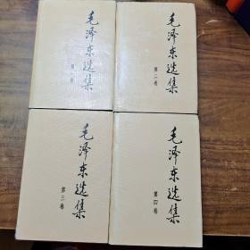 毛泽东选集 全四卷 精装(看图拍)