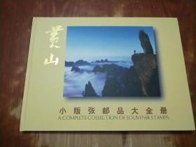 黄山小版张邮品大全册
