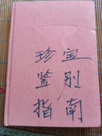 珍宝鉴别指南。徐邦达等。上海文化社。