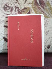 【著名学者、作家 扬之水 签名本 《无计花间住》】上海人民出版社2011年一版一印,精装毛边本。
