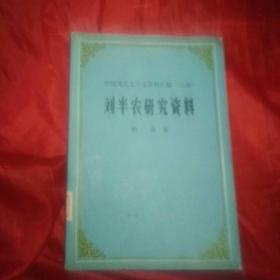 中国现代文学史资料汇编(乙种):刘半农研究资料