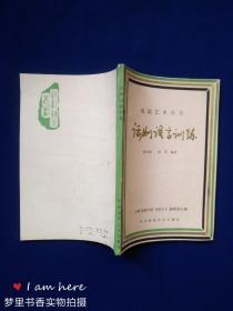 话剧语言训练(戏剧艺术丛书)