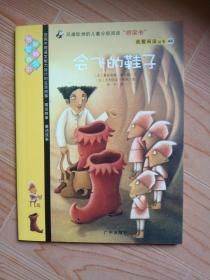 我爱阅读丛书45 会飞的鞋子 广州出版社 9787807319313