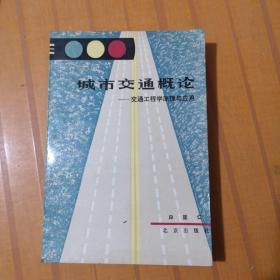城市交通概论---交通工程学原理与应用 。