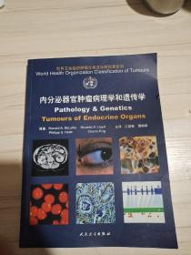 内分泌器官肿瘤病理学和遗传学
