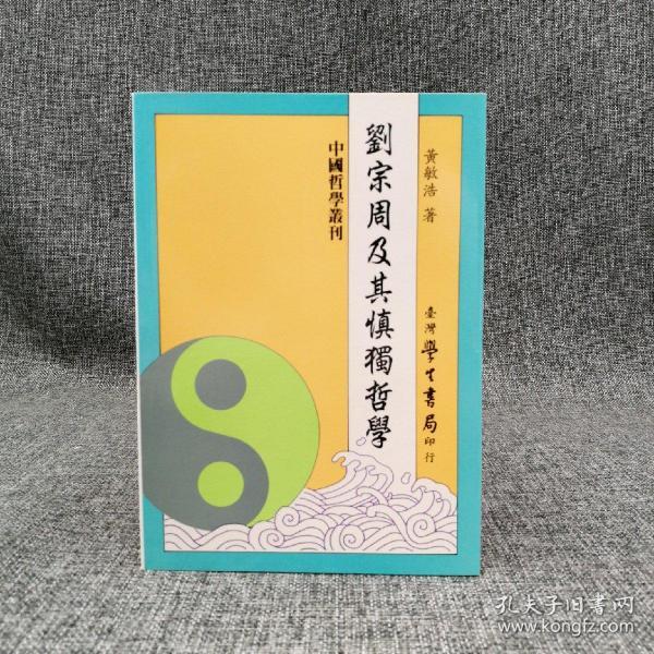 台湾学生书局  黄敏浩《劉宗周及其慎獨哲學》(锁线胶订)