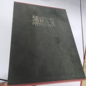 中国烟标图录
