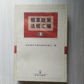 烟草政策法规汇编.续编