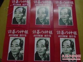 【日文围棋】诘棋的神样(2卷/套,前田陈尔九段 著)