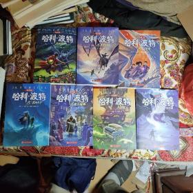 哈利·波特 纪念版 共7册全合售