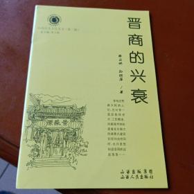山西历史文化丛书———晋商的兴衰