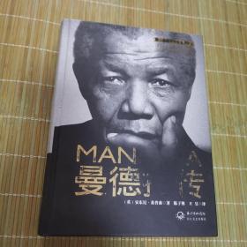 曼德拉传  一世珍藏名人名传书系 唯一曼德拉授权官方传记 2013年一版一印