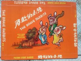 儿童玩具  勇敢小兔 出口商标广告