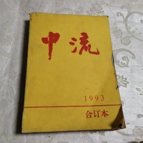中流 1993年 合订本