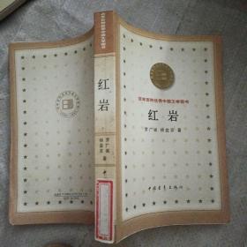 红岩(百年百种优秀中国文学图书)