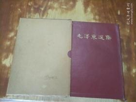毛泽东选集 一卷本(32开)原盒 竖版繁体