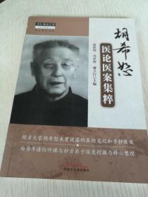 中医师承学堂:胡希恕医论医案集粹
