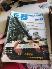 兵器2002.7-12【6本】