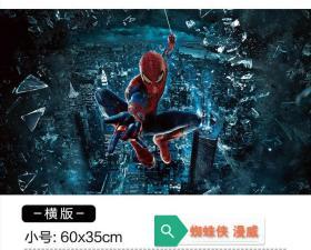 漫威海报 蜘蛛侠 漫威电影英雄 大海报一张60*35