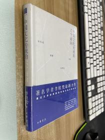 中国文化传统的六个面向【未开封】