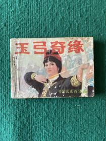 玉弓奇缘(中国武术连环画)