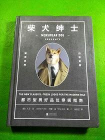 柴犬绅士:都市型男好品位穿搭指南