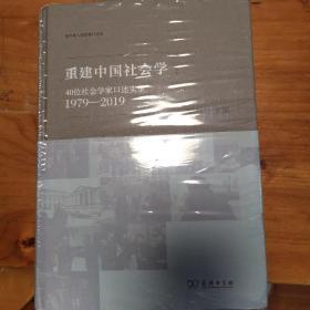 重建中国社会学:40位社会学家口述实录(1979—2019)(新中国人物群像口述史)