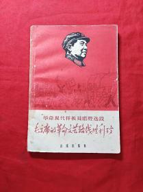 毛主席的革命文艺路线胜利万岁(文革插图本)