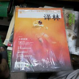 杂志:译林2016年第1期. 火星救援  等