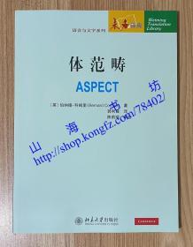 体范畴(未名译库·语言与文字系列)Aspect 9787301250389