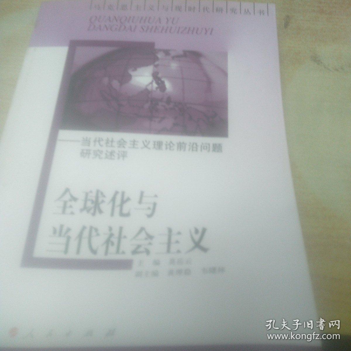 全球化与当代社会主义:当代社会主义理论前沿问题研究述评