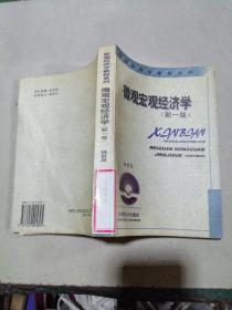 微观宏观经济学 (新一版)