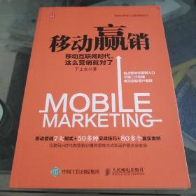 移动赢销 移动互联网时代 这么营销就对了