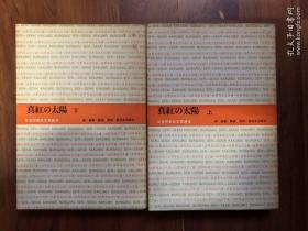 日文原版《红日》真红の太阳 1963年初版 (内有多幅插图)