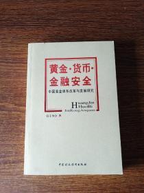 黄金·货币·金融安全中国黄金体系改革与发展研究