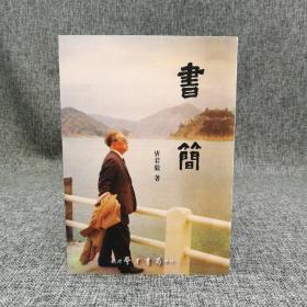 台湾学生书局版  唐君毅《书简》
