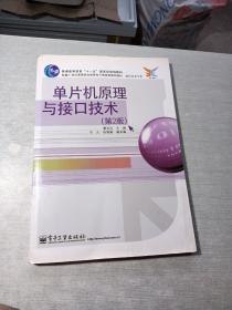 新编21世纪高等职业教育电子信息类规划教材:单片机原理与接口技术