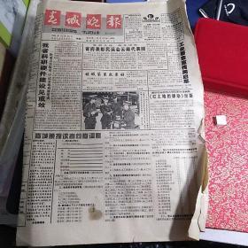 《春城晚报》1995年11月14日(原版报纸。品如图)